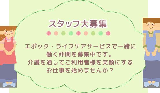 株式会社エポック・ライフケアサービス
